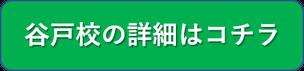 小学部クラス指導_谷戸校(西東京市)