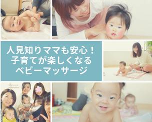 人見知りママも安心!子育てがの楽しくなる福岡糸島のベビーマッサージ