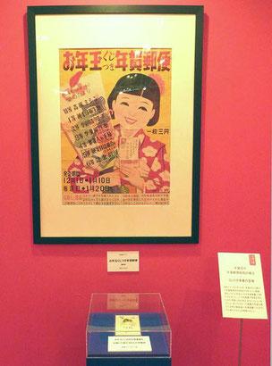 お年玉付きの発案者である林正治さんのアイデアが具現化したポスター