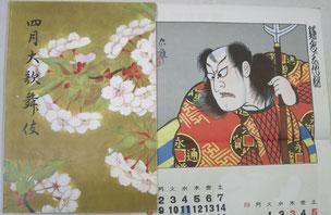 写真版 歌舞伎パンフレット - 国...
