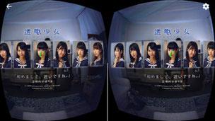 透明少女アプリ(iOS版)