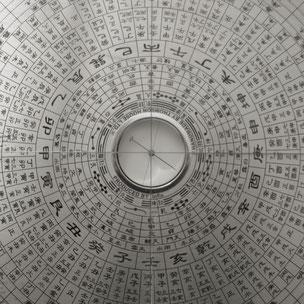 Wir betreiben kein klassisches Feng Shui, sondern ein modernes, westliches und zeitgerechtes. Lopan der chin. Kompas.