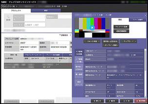 NEC TV CM Broadcast ONLINE ServerSystem