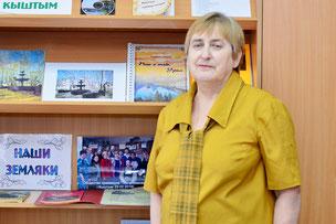 Скороходова Людмила Александровна - библиотекарь отдела краеведческих материалов