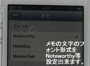 iphone5メモの文字形式の設定