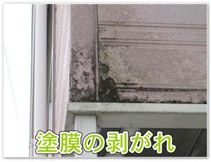 塗膜の剥離 腐食