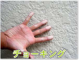 チョーキング、手に白くつく