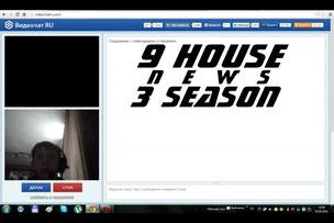 9 house news - 3 сезон