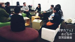 カフェが終了しても寺田先生と参加者の交流が続きました。