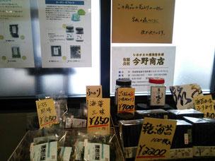 2月、震災で大きな被害を受けた宮城県七ヶ浜町に誕生した海の駅「七のや」に今野商店のカーボンオフセット商品が並びました。