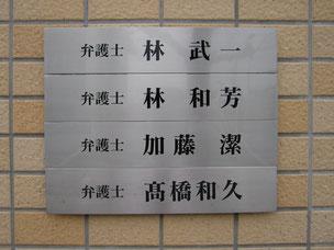 当事務所所属弁護士 林武一 林和芳 加藤潔 髙橋和久
