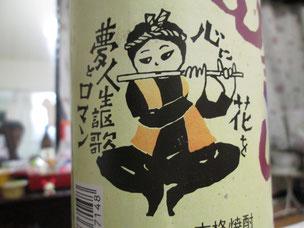 大分、高千穂、鹿児島、人吉と歩いて、Takanoはすっかり焼酎好きに