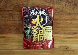 麻辣火鍋(36チャンバーズ・オブ・スパイス)