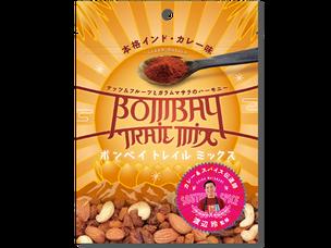 カレー&スパイスの伝道師渡辺玲監修『ボンベイトレイルミックス』