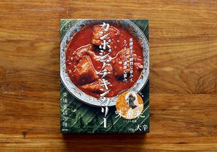 カンボジアチキンカリー(池袋 味楽来-ミラクル- 監修 )