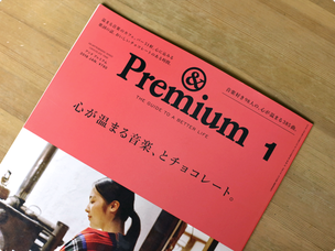 &  Premium 2018年1月号