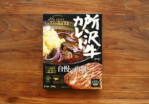 所沢牛カレー