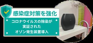 感染症対策を強化:コロナウイルスの除染が実証されたオゾン発生装置を導入