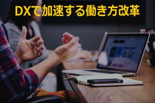 専門家が、DXで加速する働き方改革に関する講演会・セミナー・企業研修講師依頼にお応えします