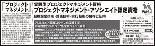プロジェクトマネジメント, 西日本新聞,