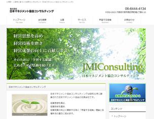 日本マネジメント協会コンサルティング