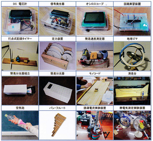 Example of teaching materials