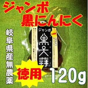 黒にんにくお徳用(無農薬で自家栽培ジャンボにんにく使用)