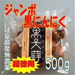 黒にんにくお徳用・500g(無農薬で自家栽培ジャンボにんにく使用)