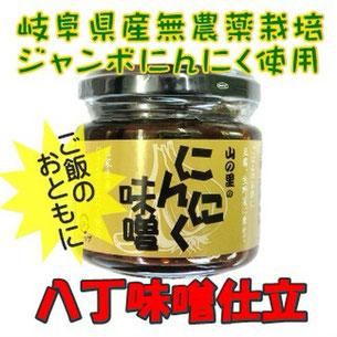 にんにく味噌(自家栽培ジャンボにんにく使用、八丁味噌仕立て)