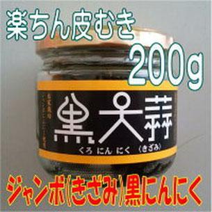 ジャンボ黒にんにく(皮むき済 きざみ ビン入り)(無農薬で自家栽培ジャンボにんにく使用)