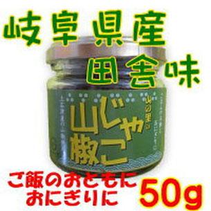 じゃこ山椒(上石津産の実山椒使用..奥養老の田舎味)