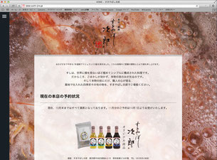 すきゃばし次郎 ホームページ