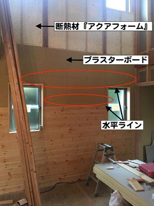 プラスターボード・羽目板(施行中)