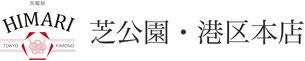 【着物レンタルひまり 大門・浜松町店】