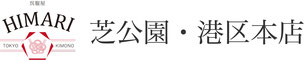 【着物レンタルひまり 芝公園・港区店】
