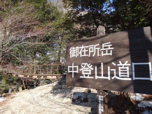 本谷へは中道登山口を入ってすぐ左の鉄橋を渡ります。