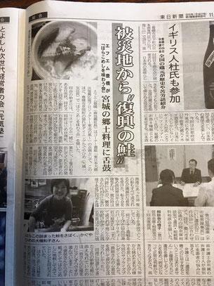 被災地から復興の鮭 2015年11月20日 東日新聞
