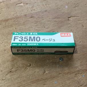 【65】マックスフィニッシュネイル F35MO ベージュ(箱)