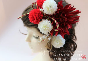 成人式、卒業式、和装の時に付けたいピンポンマムの髪飾りやヘアアクセサリー