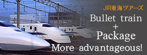 Bullet train + Package More advantageous!