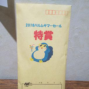この袋の中に5万円分の商品券が・・・!