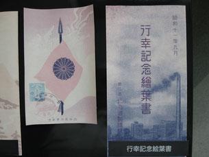 当社の前身、北海道製糖株式会社絵葉書