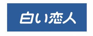 石屋製菓株式会社