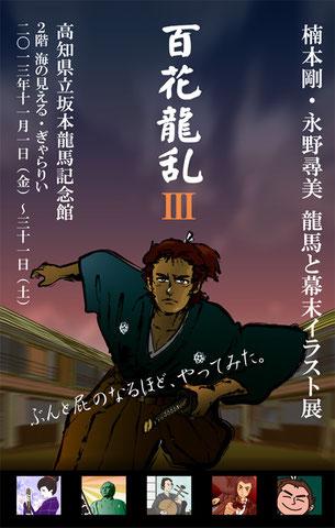 2013 イラスト展 in 高知県立坂本龍馬記念館