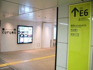 新宿三丁目駅E6出口へ向かいます。