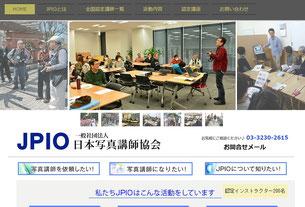 ▲JPIO日本写真講師協会HP