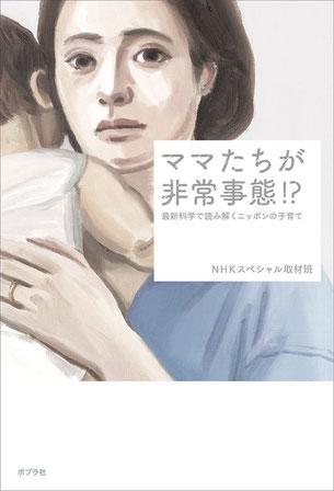 2016年、NHKスペシャルで放映され大反響。テーマはなぜ日本の子育てはこんなにツラいのか?
