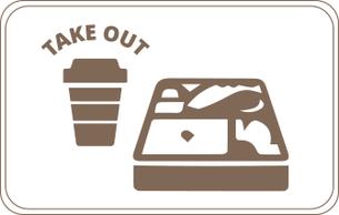 朝食 昼食 夕食 安心のテイクアウト