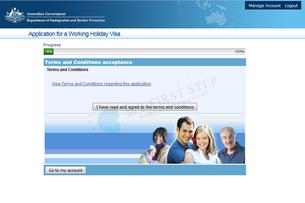 オンライン申請規約同意画面