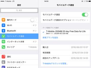T-mobileの無料プランに接続完了。